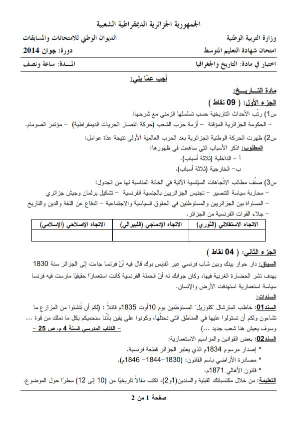 اختبار شهادة التعليم المتوسط Bem 2014 في التاريخ والجغرافيا مع الحل النموذجي