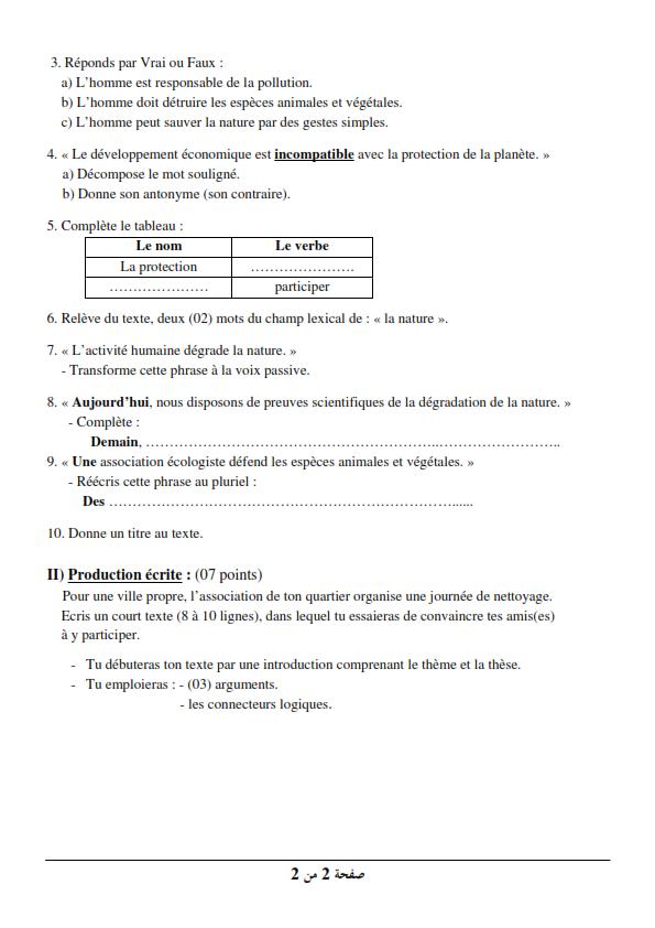 اختبار شهادة التعليم المتوسط Bem 2014 في مادة اللغة الفرنسية مع الحل النموذجي