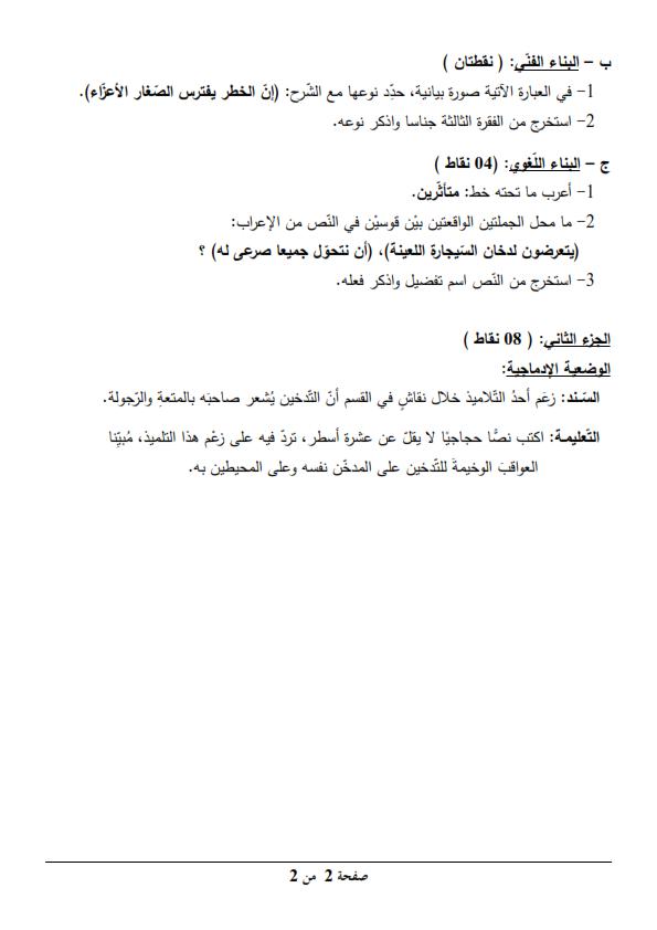 اختبار شهادة التعليم المتوسط Bem 2015 في مادة اللغة العربية مع الحل النموذجي