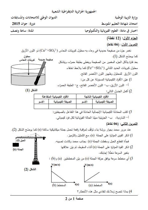 اختبار شهادة التعليم المتوسط Bem 2015 في العلوم الفيزيائية مع الحل النموذجي