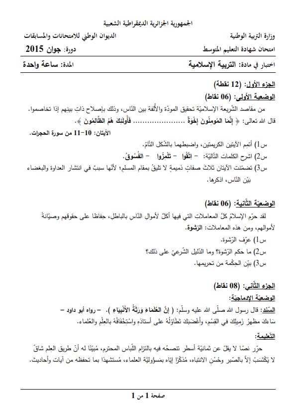 اختبار شهادة التعليم المتوسط Bem 2015 في التربية الإسلامية مع الحل النموذجي