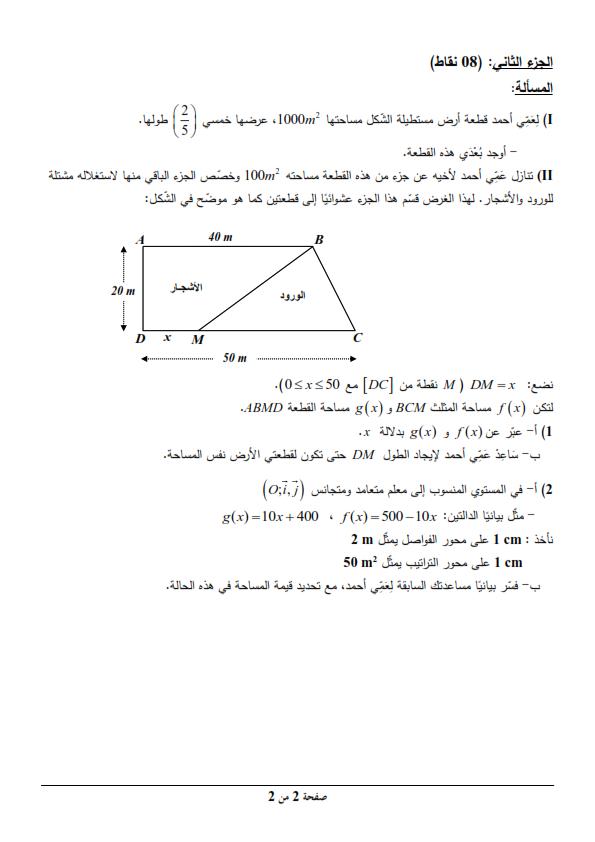 اختبار شهادة التعليم المتوسط Bem 2015 في مادة الرياضيات مع الحل النموذجي