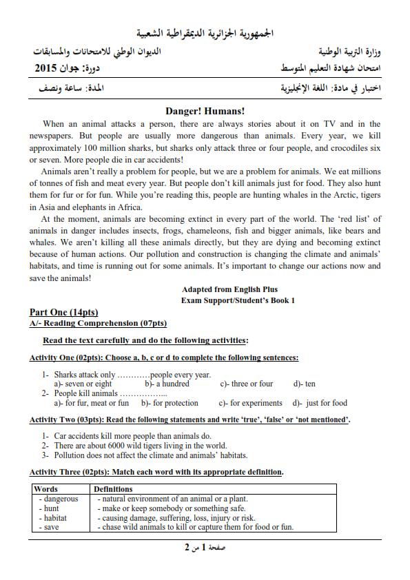 اختبار شهادة التعليم المتوسط Bem 2015 في مادة اللغة الإنجليزية مع الحل النموذجي