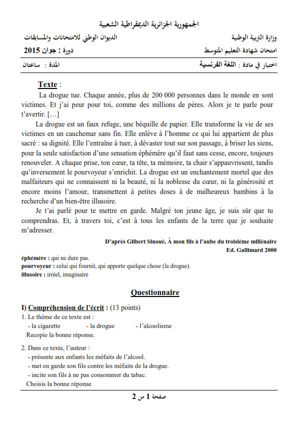 اختبار شهادة التعليم المتوسط Bem 2015 في مادة اللغة الفرنسية مع الحل النموذجي