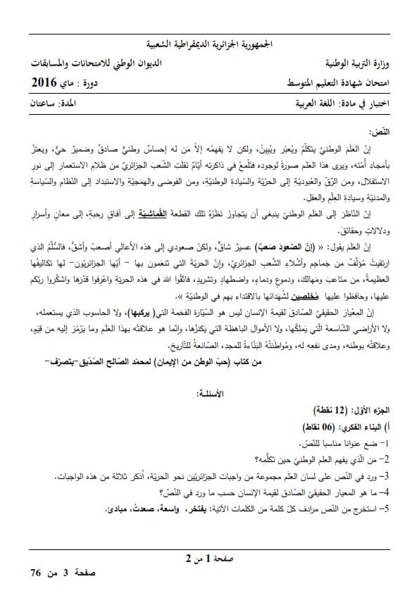 اختبار شهادة التعليم المتوسط Bem 2016 في مادة اللغة العربية مع الحل النموذجي