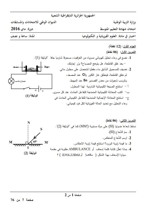 اختبار شهادة التعليم المتوسط Bem 2016 في العلوم الفيزيائية مع الحل النموذجي