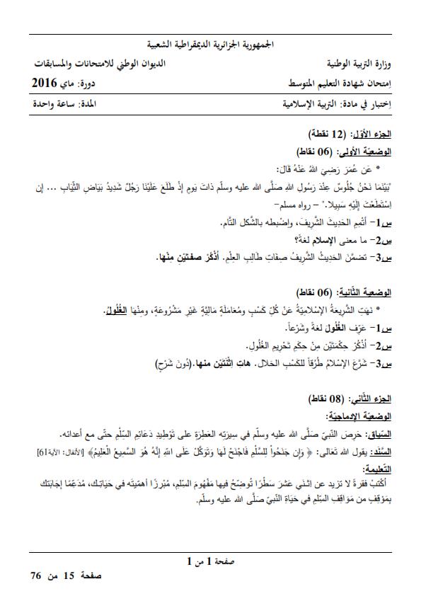 اختبار شهادة التعليم المتوسط Bem 2016 في التربية الإسلامية مع الحل النموذجي