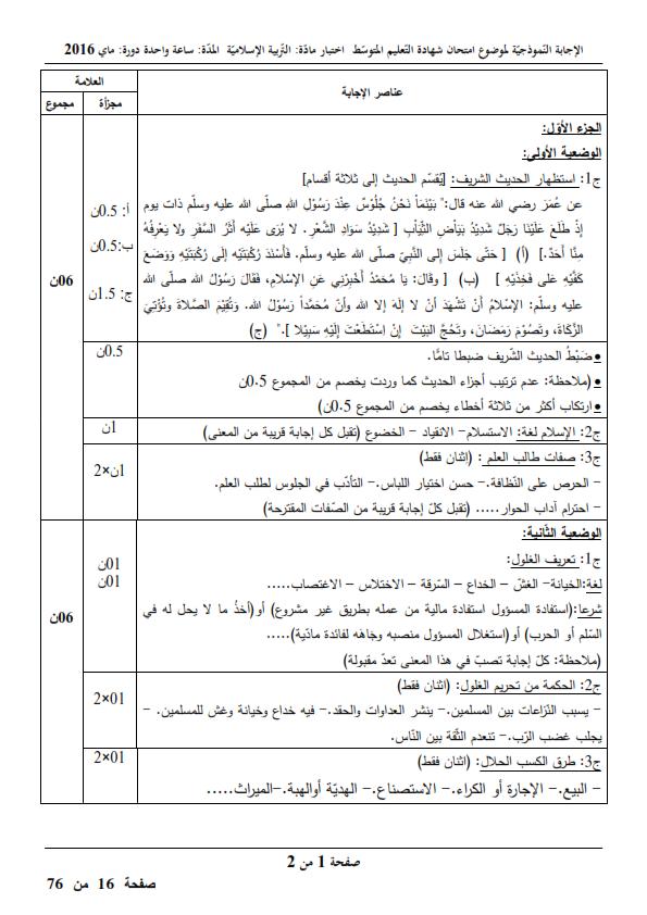 الحل النموذجي لاختبار شهادة التعليم المتوسط Bem 2016 في التربية الإسلامية