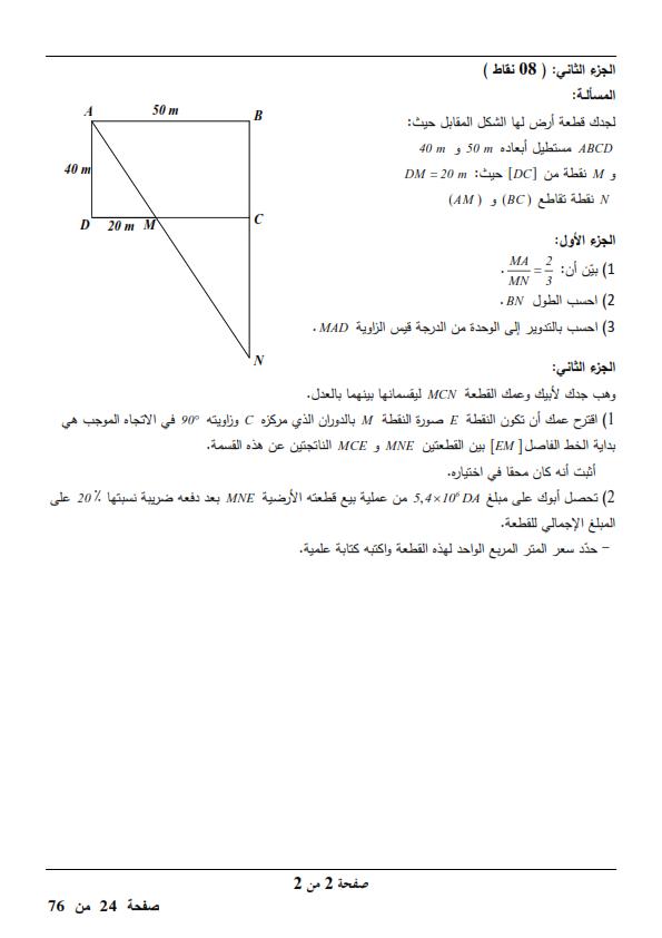 اختبار شهادة التعليم المتوسط Bem 2016 في مادة الرياضيات مع الحل النموذجي