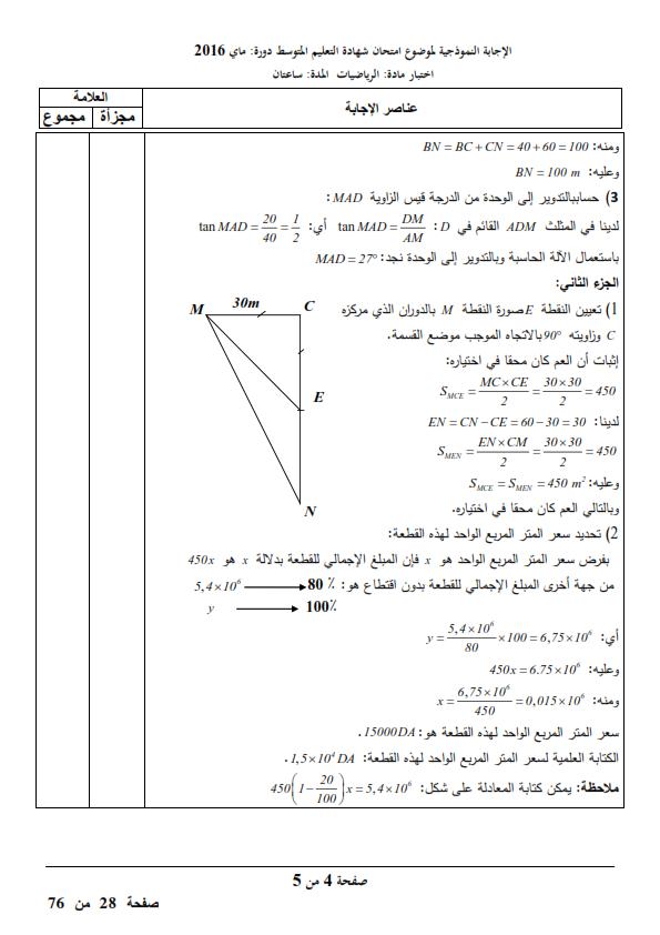 الحل النموذجي لاختبار شهادة التعليم المتوسط Bem 2016 في مادة الرياضيات