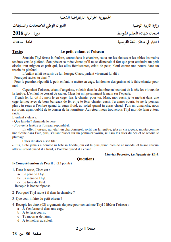 اختبار شهادة التعليم المتوسط Bem 2016 في مادة اللغة الفرنسية مع الحل النموذجي