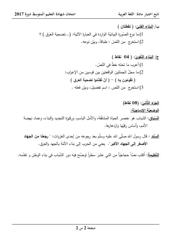 اختبار شهادة التعليم المتوسط Bem 2017 في مادة اللغة العربية مع الحل النموذجي