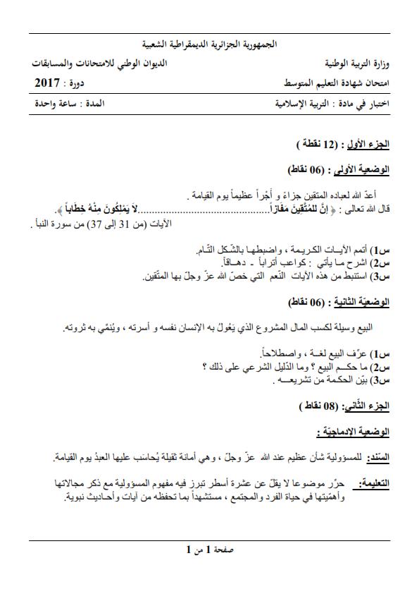 اختبار شهادة التعليم المتوسط Bem 2017 في التربية الإسلامية مع الحل النموذجي