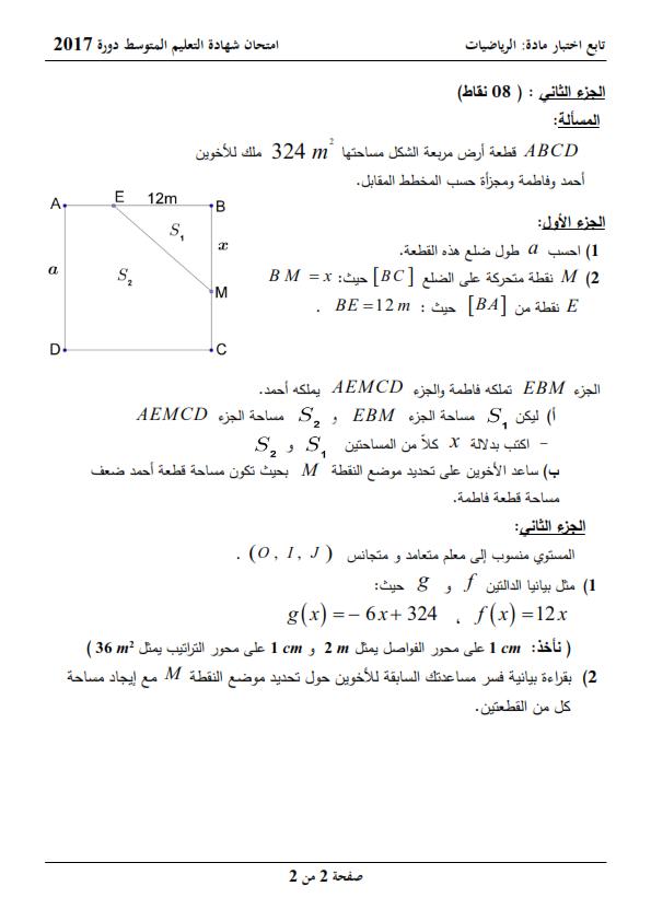 اختبار شهادة التعليم المتوسط Bem 2017 في مادة الرياضيات مع الحل النموذجي