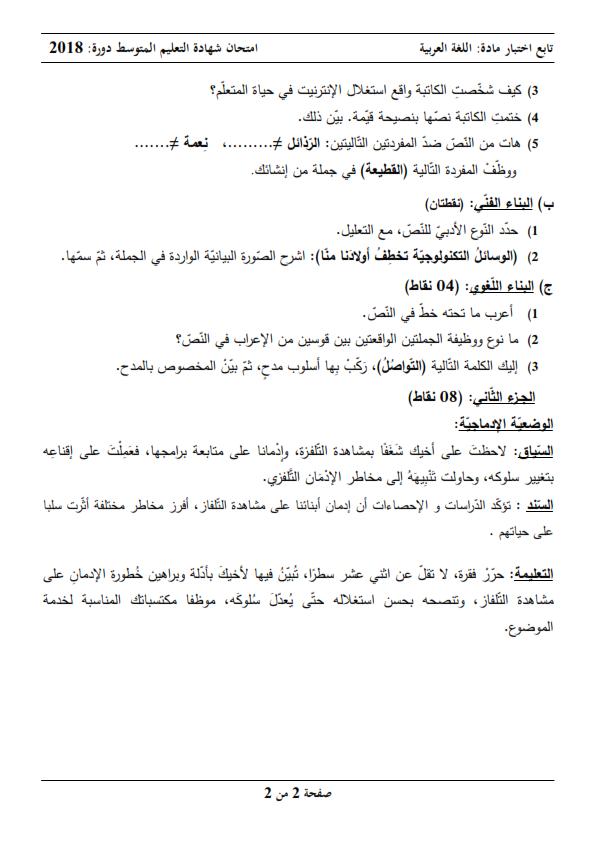 اختبارات شهادة التعليم المتوسط لسنة 2018 في مادة اللغة العربية مع الحل النموذجي