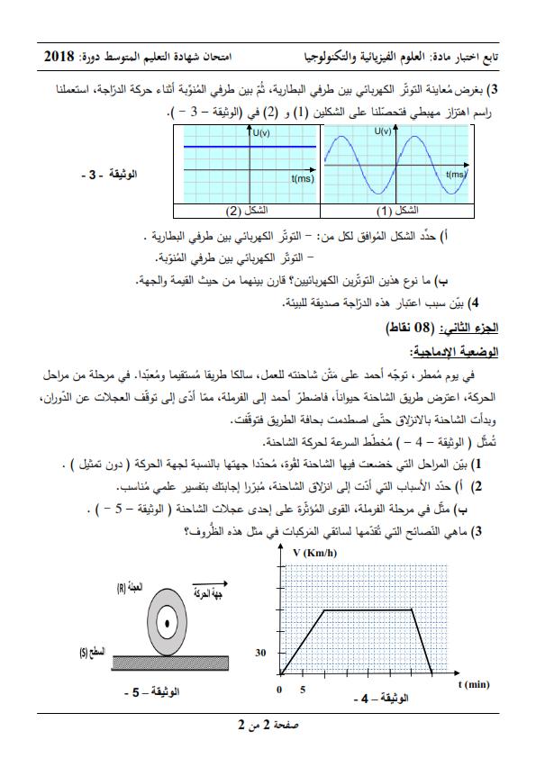 اختبار شهادة التعليم المتوسط Bem 2018 في العلوم الفيزيائية مع الحل النموذجي