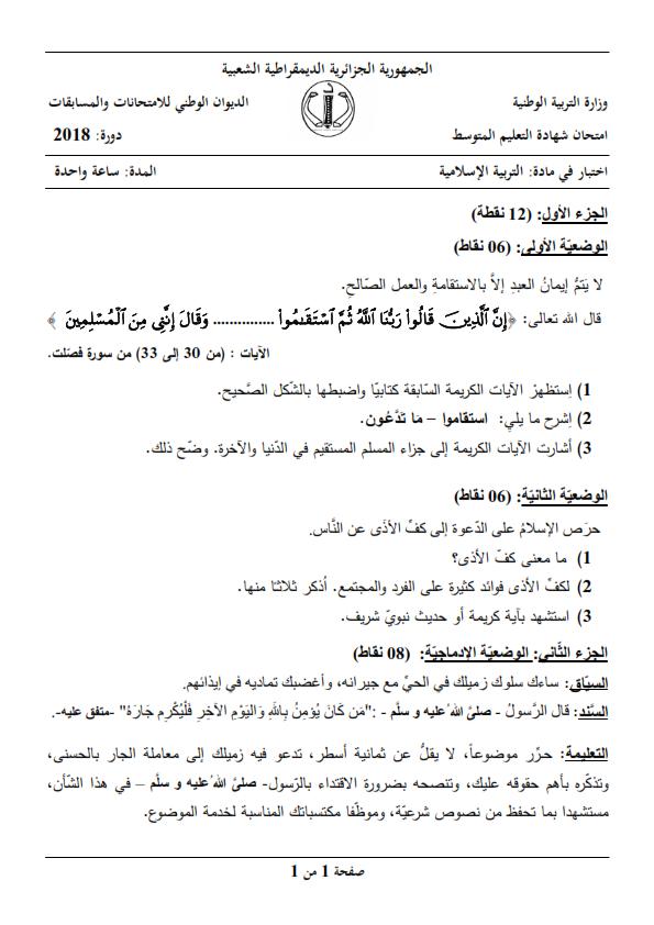 اختبار شهادة التعليم المتوسط Bem 2018 في التربية الإسلامية مع الحل النموذجي