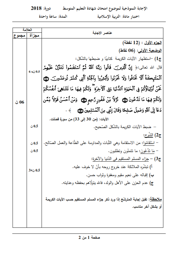 الحل النموذجي لاختبار شهادة التعليم المتوسط Bem 2018 في التربية الإسلامية