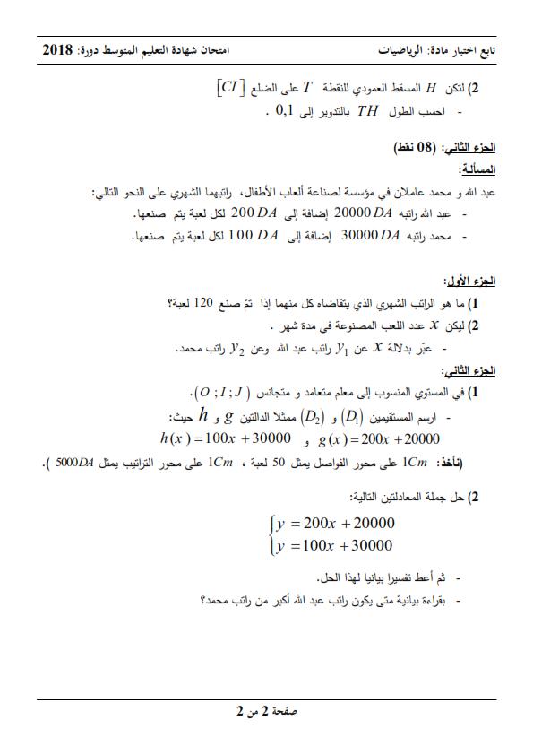 اختبار شهادة التعليم المتوسط Bem 2018 في مادة الرياضيات مع الحل النموذجي