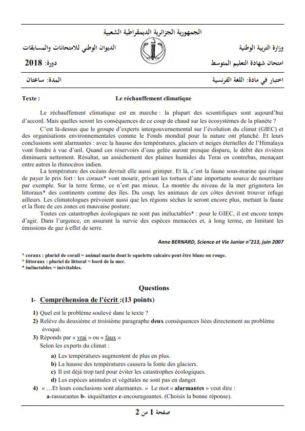 اختبار شهادة التعليم المتوسط Bem 2018 في مادة اللغة الفرنسية مع الحل النموذجي