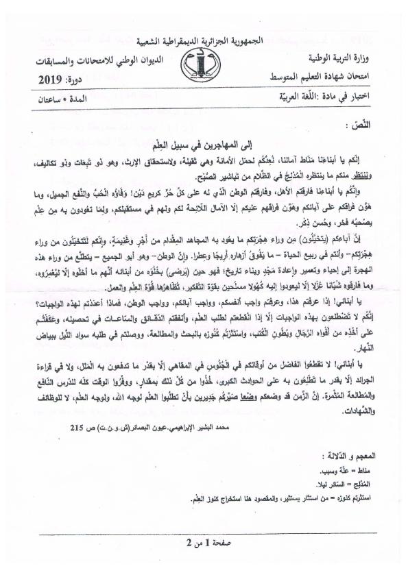 اختبار شهادة التعليم المتوسط Bem 2019 في مادة اللغة العربية مع الحل النموذجي