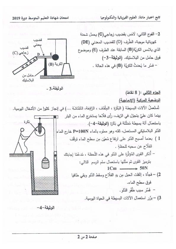 اختبار شهادة التعليم المتوسط Bem 2019 في العلوم الفيزيائية مع الحل النموذجي