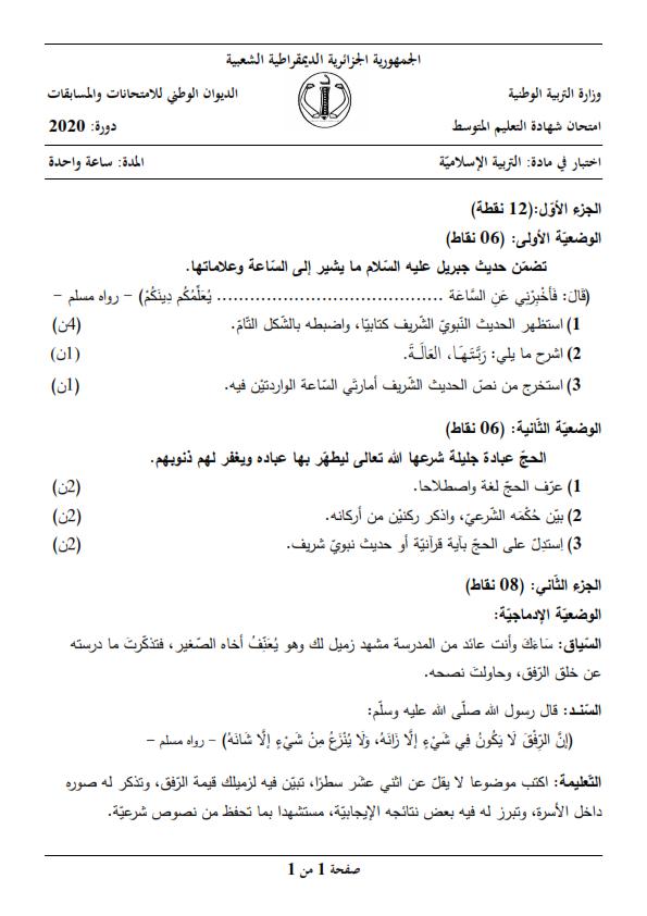 اختبار شهادة التعليم المتوسط Bem 2020 في التربية الإسلامية مع الحل النموذجي