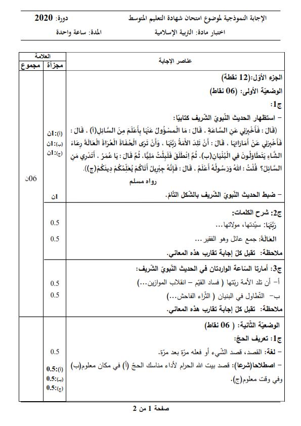 الحل النموذجي لاختبار شهادة التعليم المتوسط Bem 2020 في التربية الإسلامية