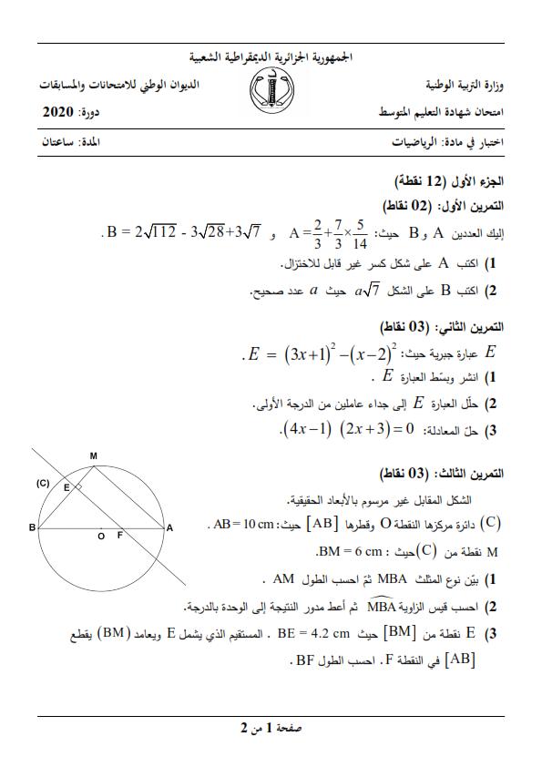اختبار شهادة التعليم المتوسط Bem 2020 في مادة الرياضيات مع الحل النموذجي