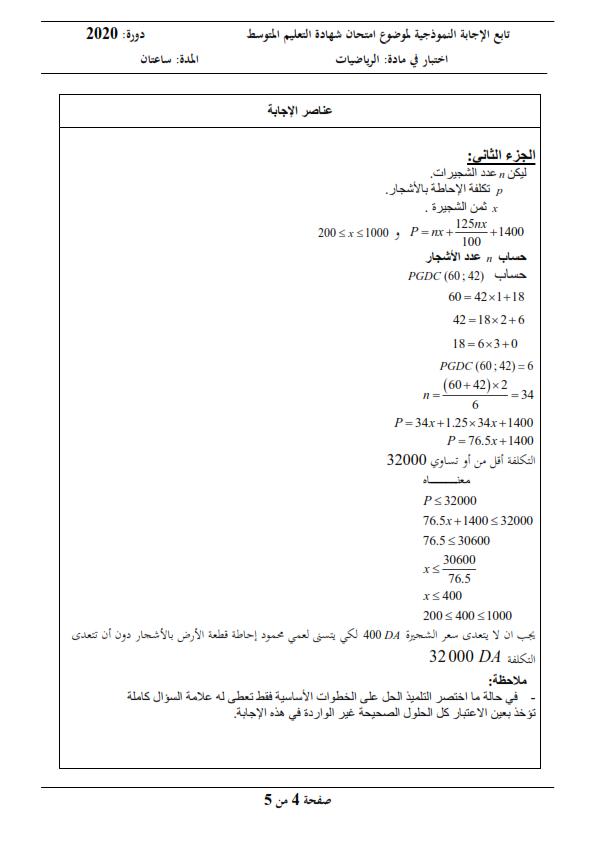 الحل النموذجي لاختبار شهادة التعليم المتوسط Bem 2020 في مادة الرياضيات