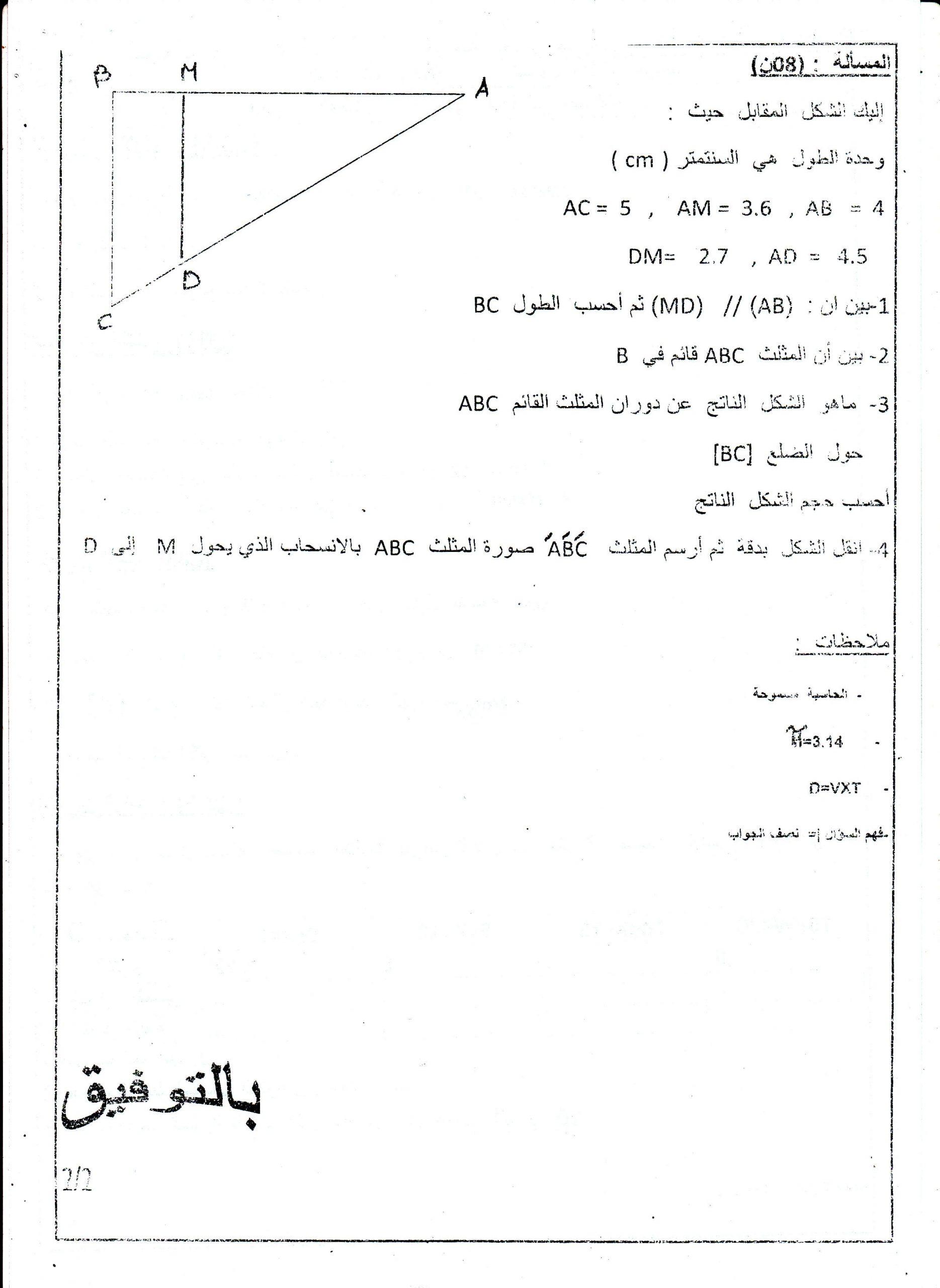 اختبار الفصل الثالث في مادة الرياضيات السنة الثالثة متوسط | الموضوع 01