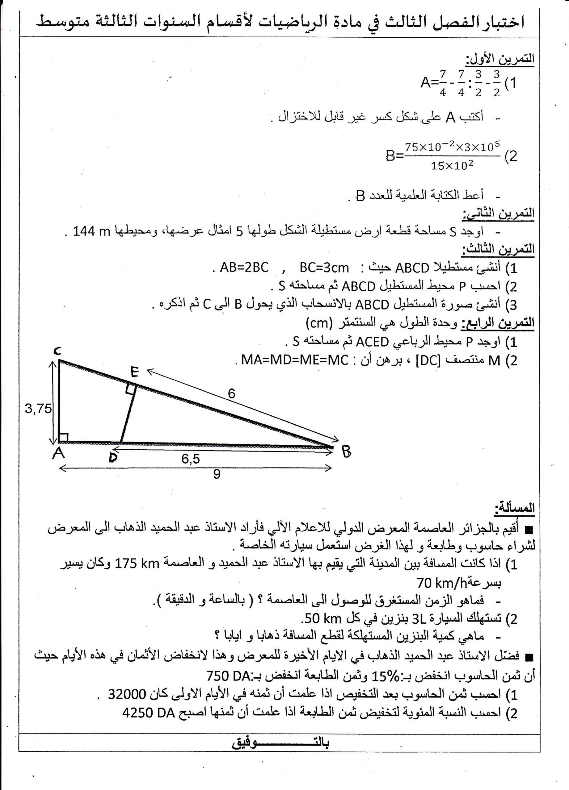 اختبار الفصل الثالث في مادة الرياضيات السنة الثالثة متوسط | الموضوع 02