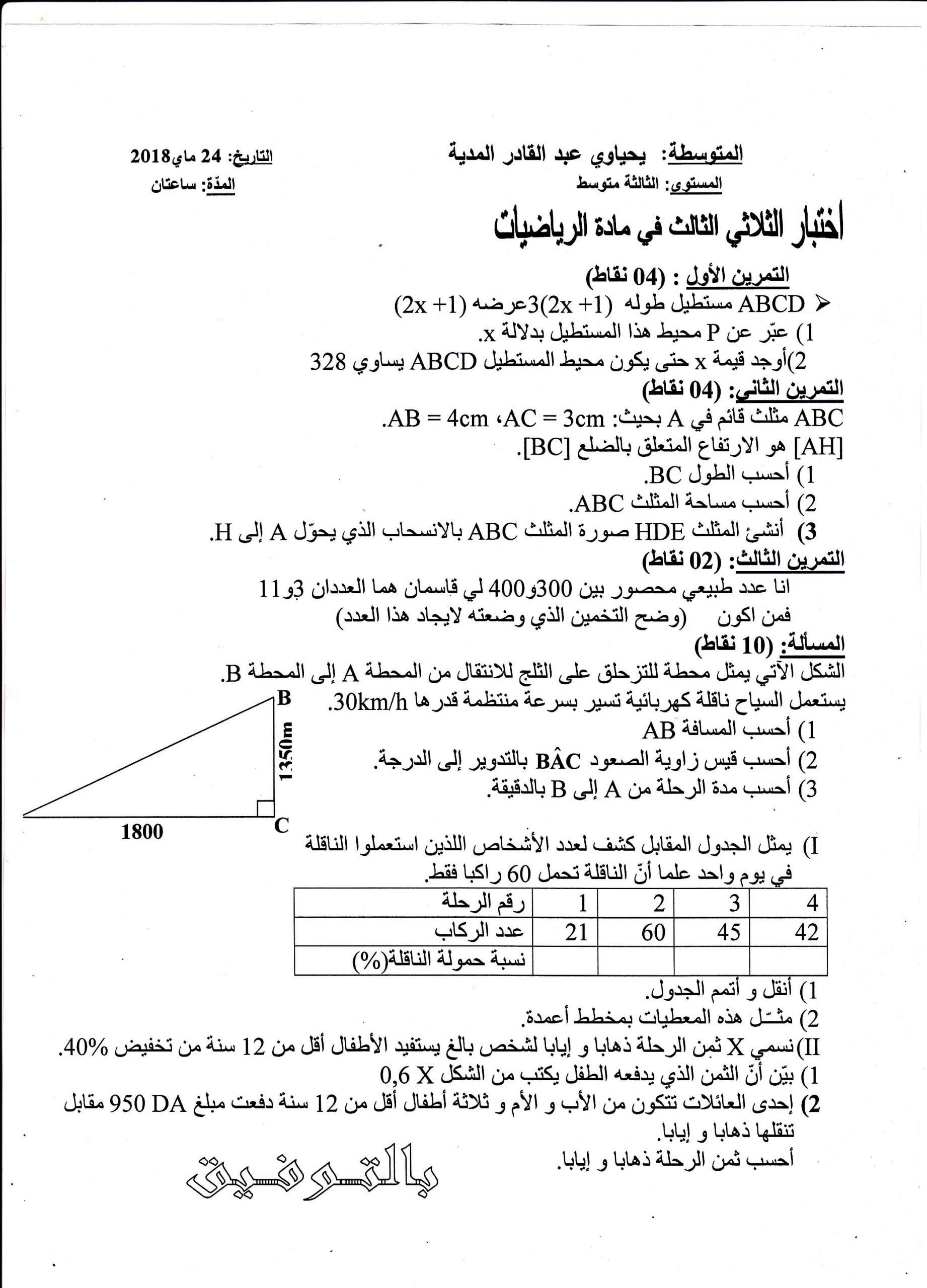 اختبار الفصل الثالث في مادة الرياضيات السنة الثالثة متوسط | الموضوع 05