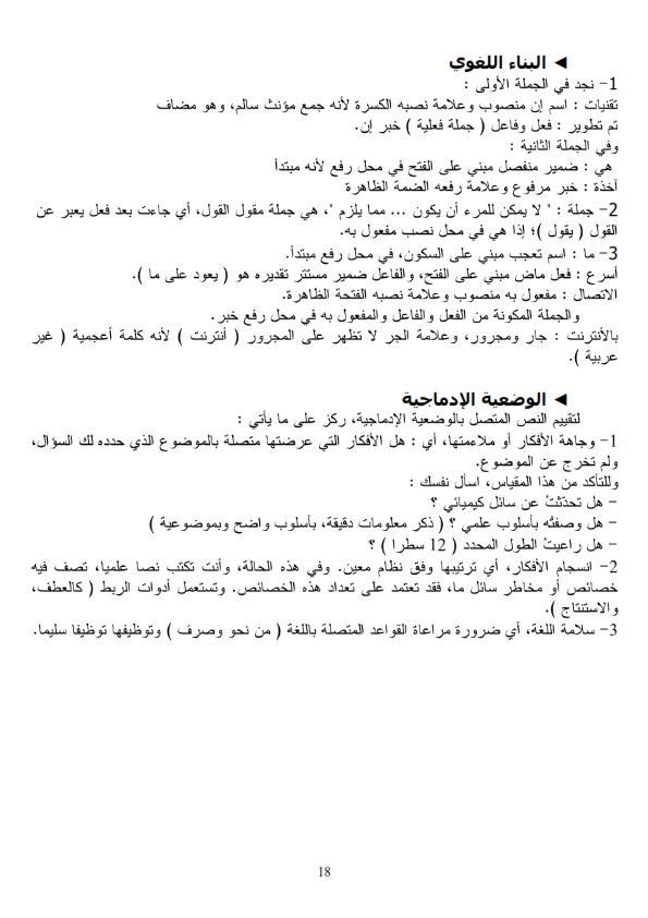 اختبار الفصل الثالث في اللغة العربية مع الحل السنة الرابعة متوسط | الموضوع 05