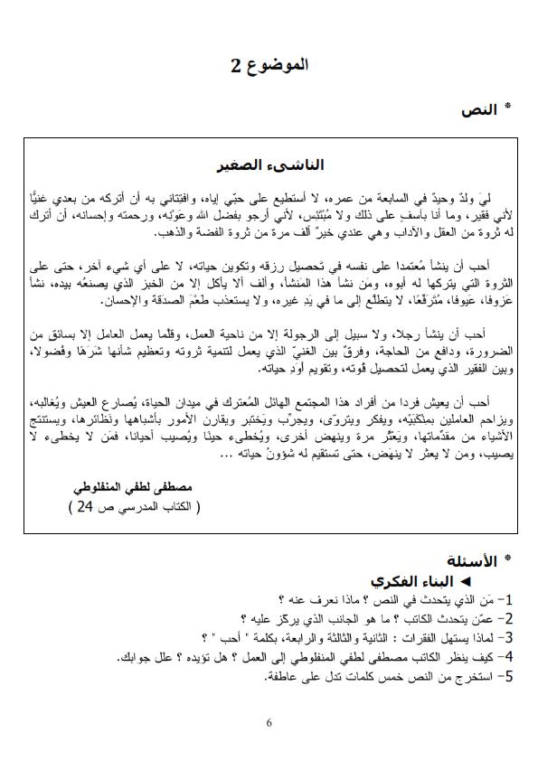 اختبار الفصل الثالث في اللغة العربية مع الحل السنة الرابعة متوسط | الموضوع 02
