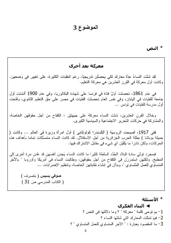 اختبار الفصل الثالث في اللغة العربية مع الحل السنة الرابعة متوسط | الموضوع 06