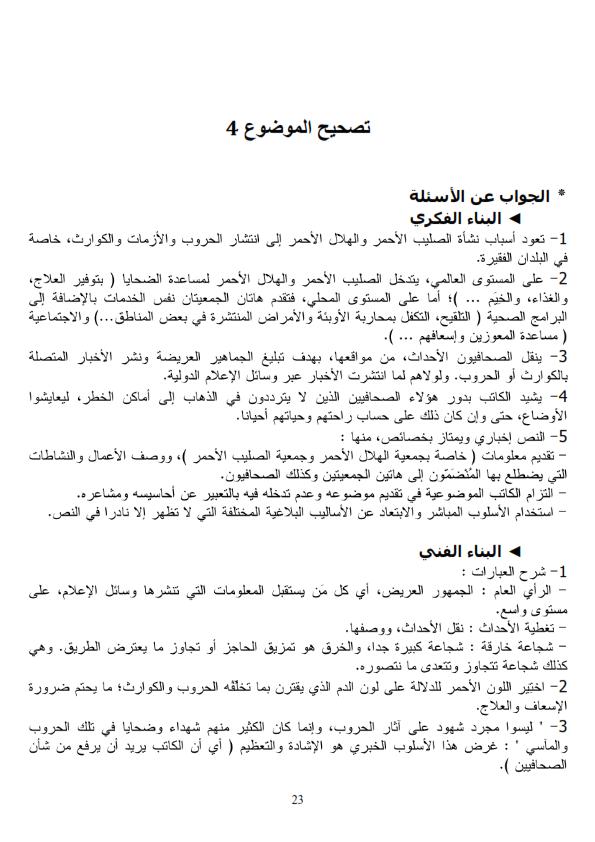 اختبار الفصل الثالث في اللغة العربية مع الحل السنة الرابعة متوسط | الموضوع 07