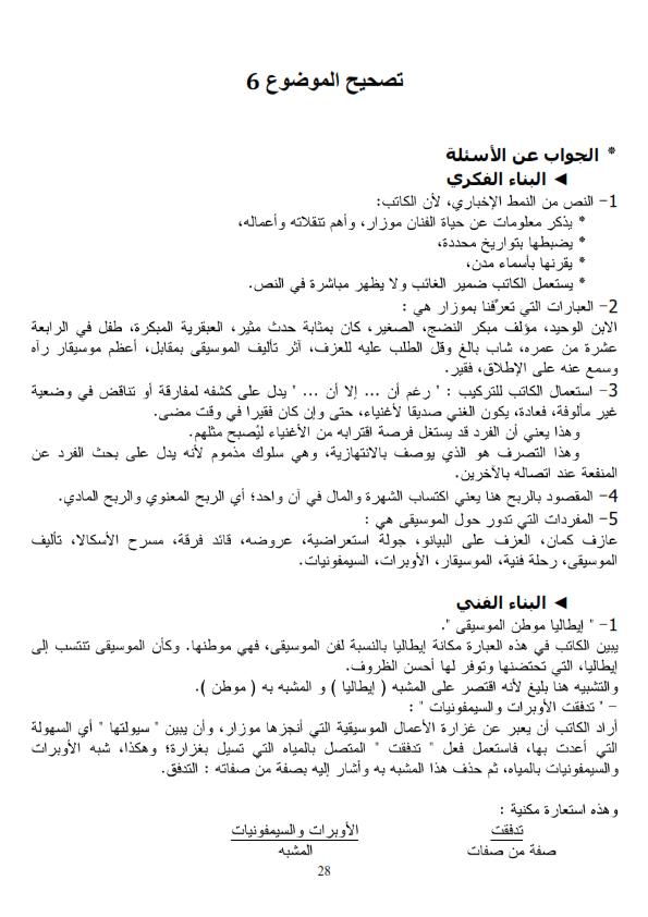 اختبار الفصل الثالث في اللغة العربية مع الحل السنة الرابعة متوسط | الموضوع 09