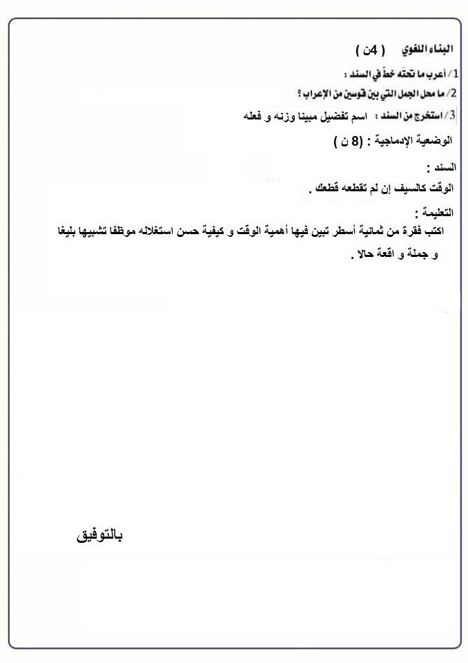 اختبار الفصل الثالث في اللغة العربية مع الحل السنة الرابعة متوسط | الموضوع 11