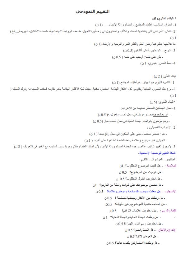 اختبار الفصل الثالث في اللغة العربية مع الحل السنة الرابعة متوسط | الموضوع 04