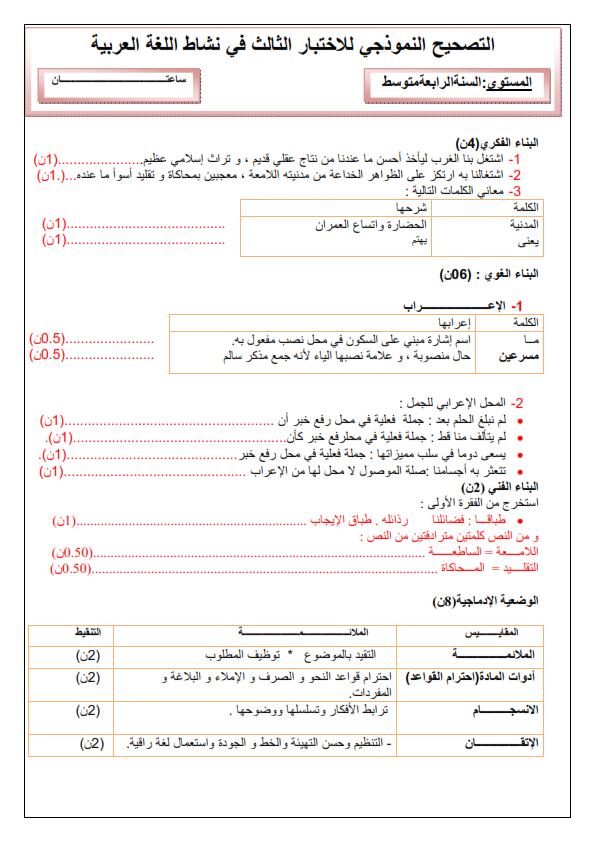 اختبار الفصل الثالث في اللغة العربية مع الحل السنة الرابعة متوسط | الموضوع 03