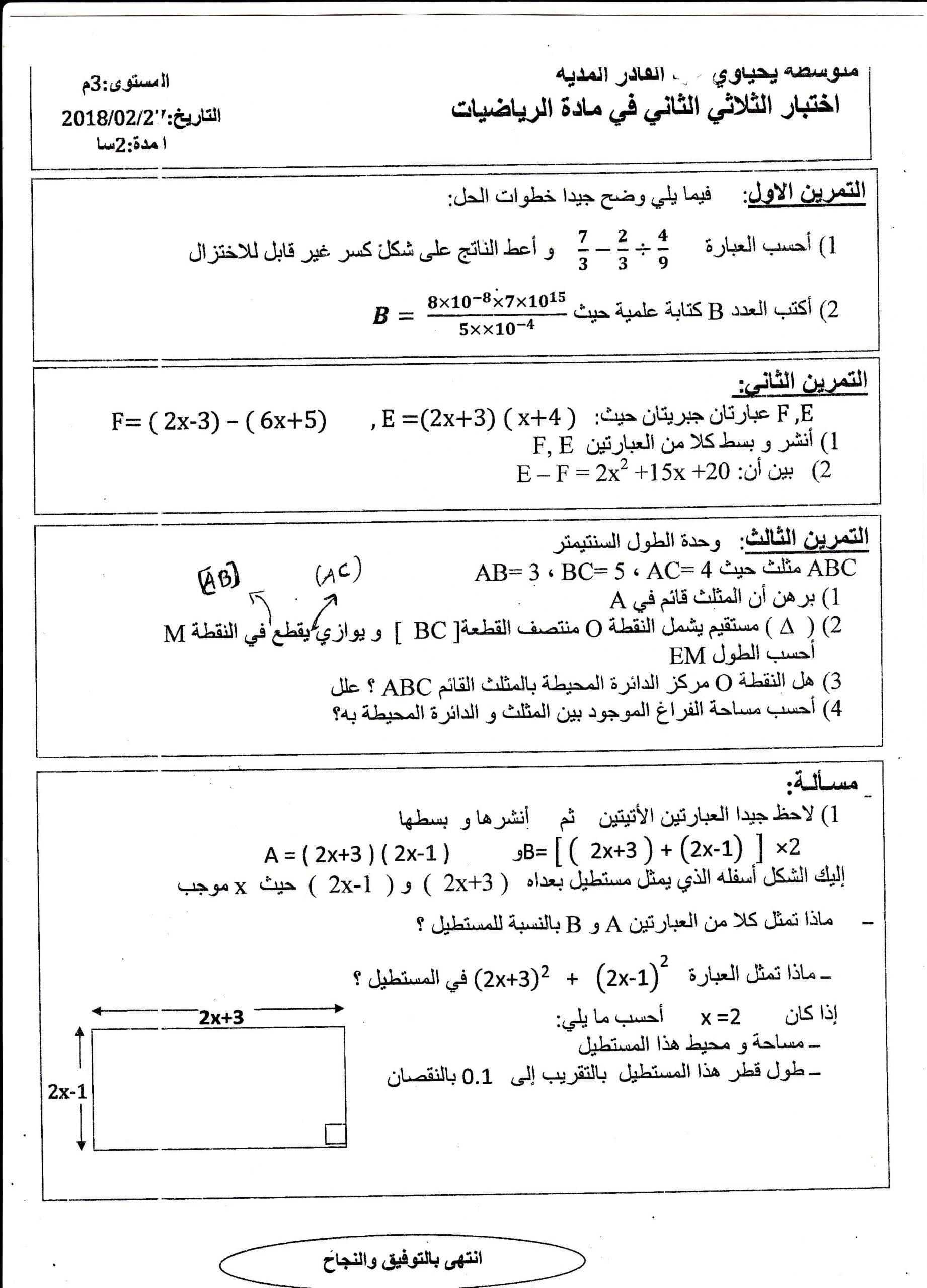 اختبار الفصل الثاني في مادة الرياضيات السنة الثالثة متوسط   الموضوع 01