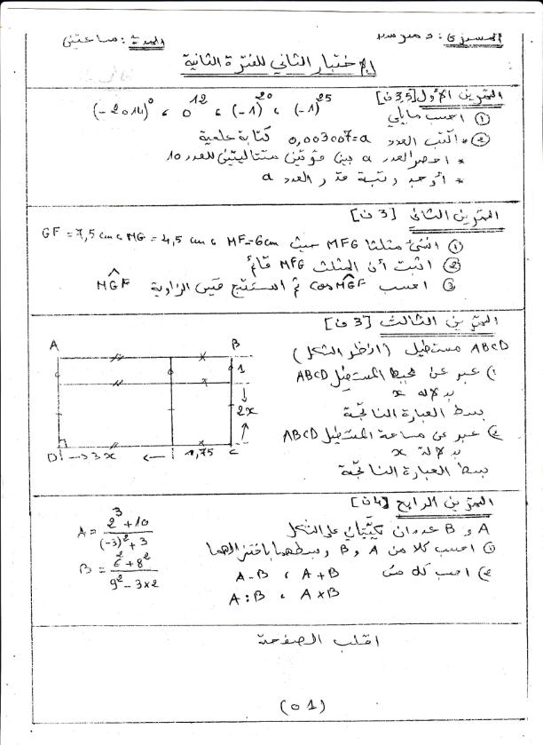 اختبار الفصل الثاني في مادة الرياضيات السنة الثالثة متوسط | الموضوع 03
