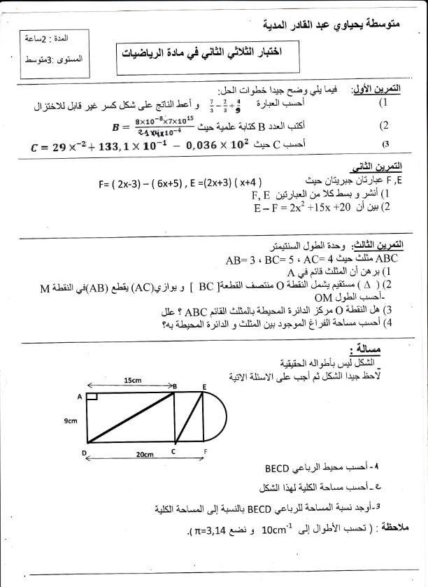 اختبار الفصل الثاني في مادة الرياضيات السنة الثالثة متوسط | الموضوع 04