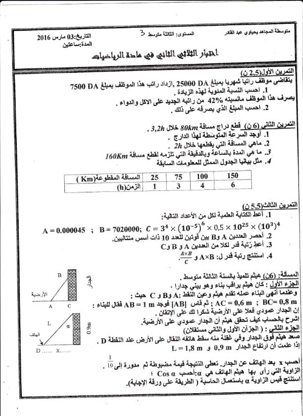 اختبار الفصل الثاني في مادة الرياضيات السنة الثالثة متوسط | الموضوع 05