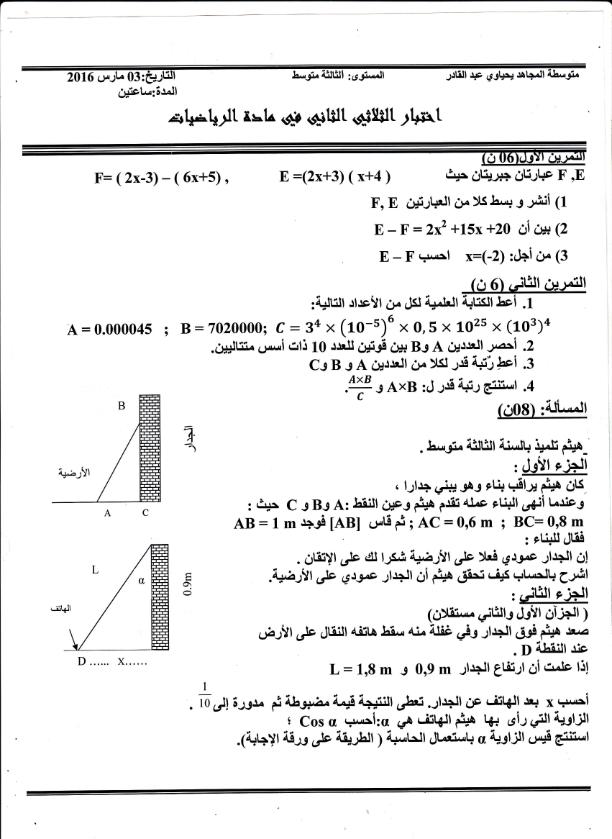 اختبار الفصل الثاني في مادة الرياضيات السنة الثالثة متوسط   الموضوع 06