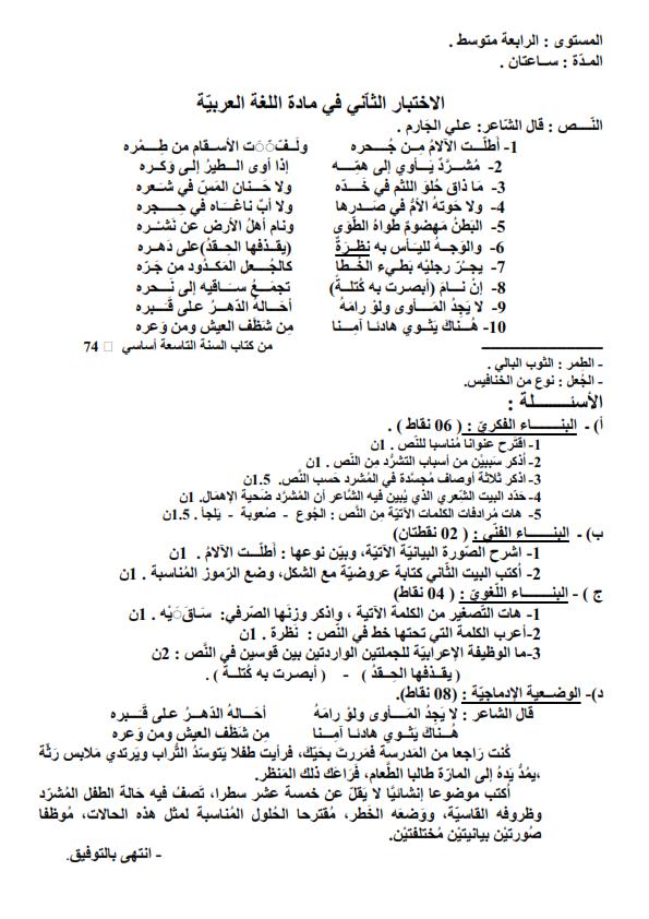 اختبار الفصل الثاني في اللغة العربية السنة الرابعة متوسط   الموضوع 01