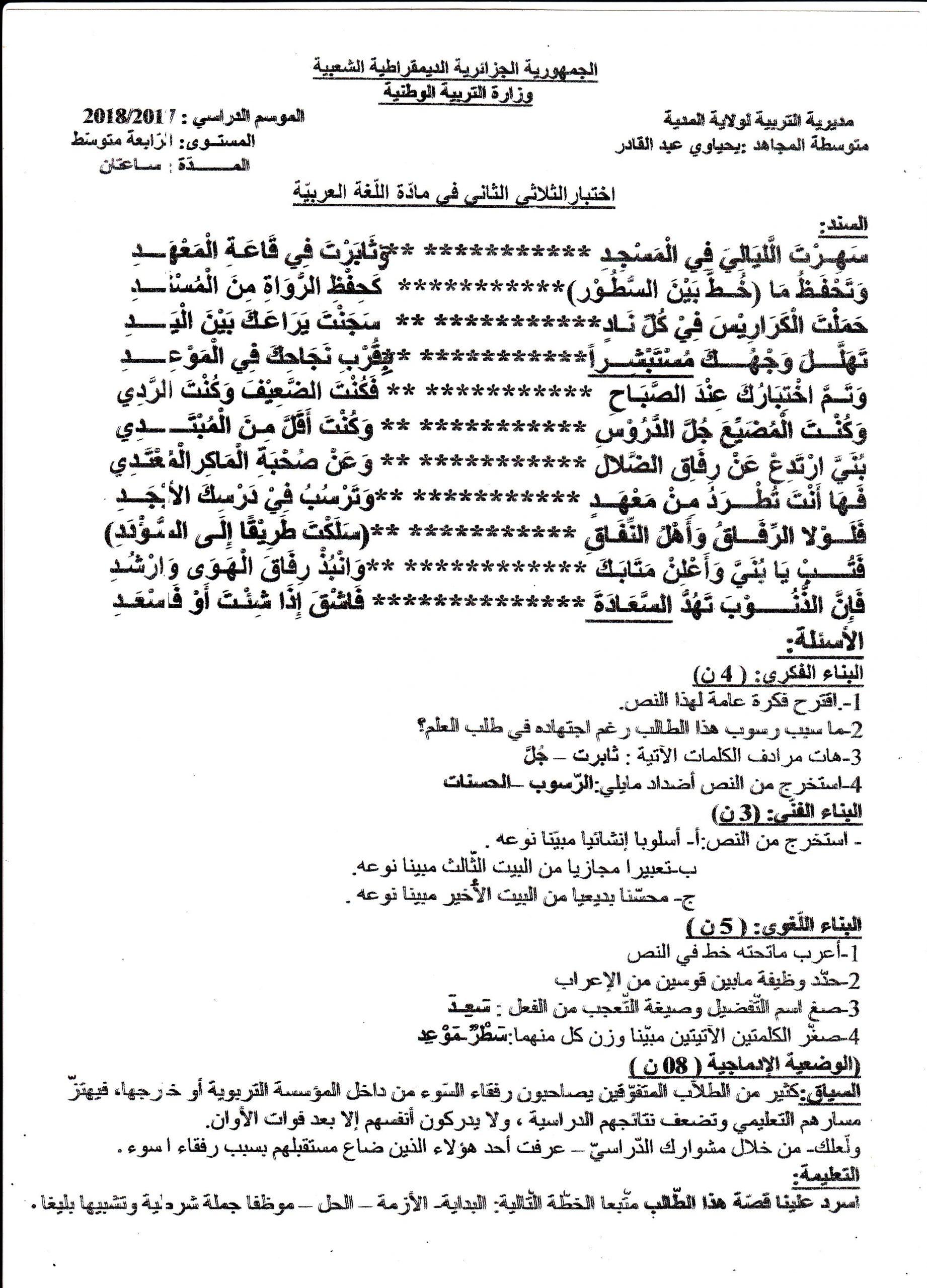 اختبار الفصل الثاني في اللغة العربية السنة الرابعة متوسط | الموضوع 03