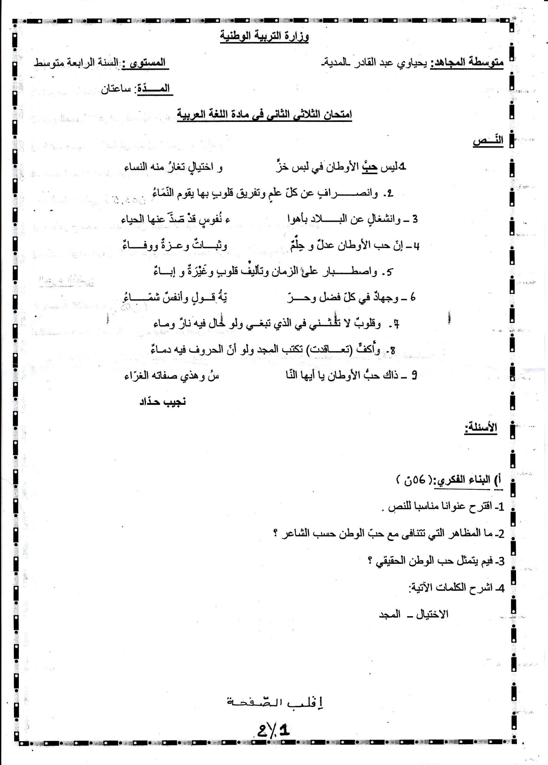 اختبار الفصل الثاني في اللغة العربية السنة الرابعة متوسط | الموضوع 04