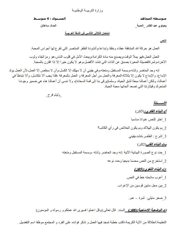 اختبار الفصل الثاني في اللغة العربية السنة الرابعة متوسط   الموضوع 05